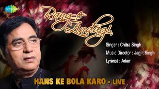 Hans Ke Bola Karo - (Live) | Ghazal Song | Jagjit Singh