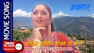 Pahilo Pahilo Joban Ho Mero | Nepali Movie Avatar | Nepali Movie Song | Jal Shah | Rajesh Hamal