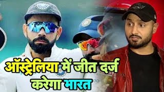 EXCLUSIVE: Harbhajan Says Golden Opportunity For India To Create History In Australia | Sports Tak