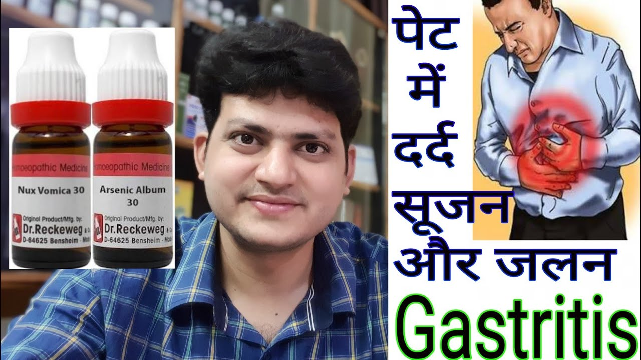 Gastritis | Homeopathic Medicine for Gastritis ? पेट मे दर्द सूजन और जलन |