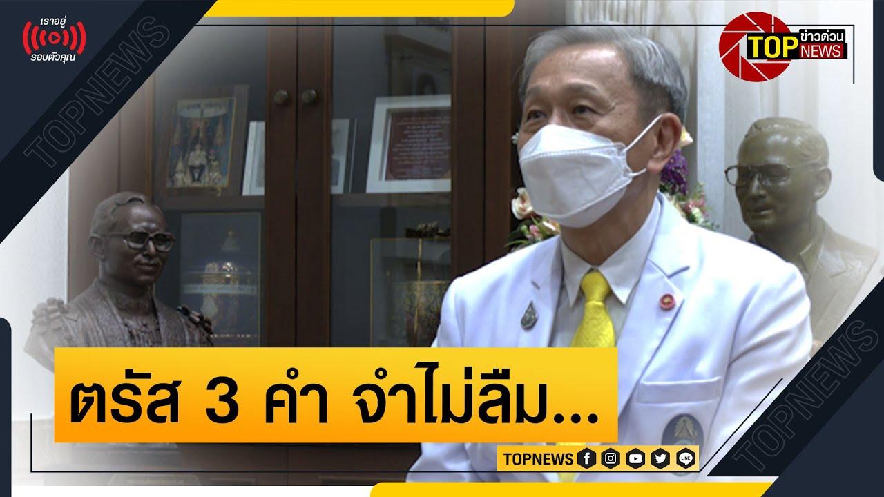 ตรัส 3 คำ?! คณบดีแพทย์ศิริราช เล่าน้ำตาซึม ช่วงชีวิตเฝ้าถวายรักษาในหลวง ร.9 | ข่าวด่วน | TOP NEWS