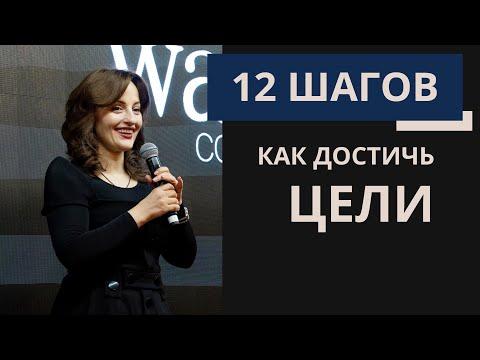 Алуника Добровольская: 12 шагов как достичь целей