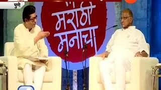 Pune Sharad Pawar Interview By Raj thackeray Uncut 21st Feb 2018