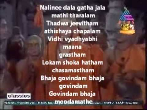bhaja govindam - with lyrics - Dr. K J yesudas