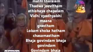 bhaja govindam - with lyrics - Dr. K J yesudas
