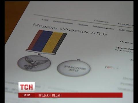 """Медаль """"Учасник АТО"""" можна купити в Інтернеті"""