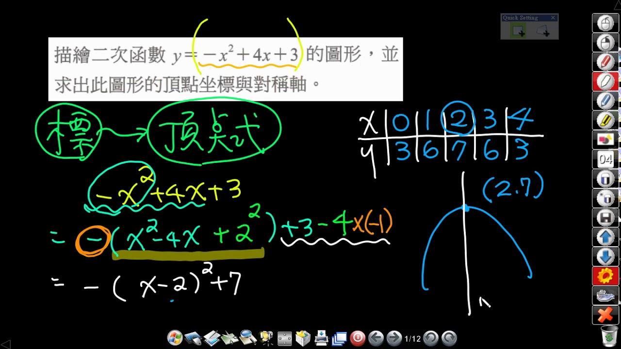 國三數學0205 下 - YouTube