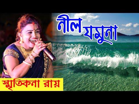 Nil Jamuna || নীল যমুনা || Smritikona Roy || স্মৃতিকণা রায় || @Just For Fun Studio