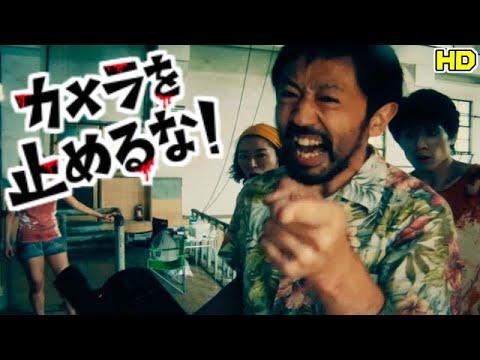 【地上波初】【HD】『カメラを止めるな! 』をYOUTUBEで一緒にみよう!【テレビ生実況】