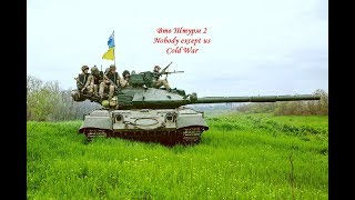 Ато , мод на войну в Украине.Миссия Миус Втв Штурм 2 Nobody except us (Сold War) обзор мода