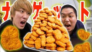 【大食い】マックナゲット4kg(200個)を爆食いしたら量がマジで鬼畜すぎた!!