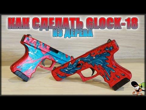 Как сделать Glock-18 Водяной (Дух Воды) из дерева? CS:GO