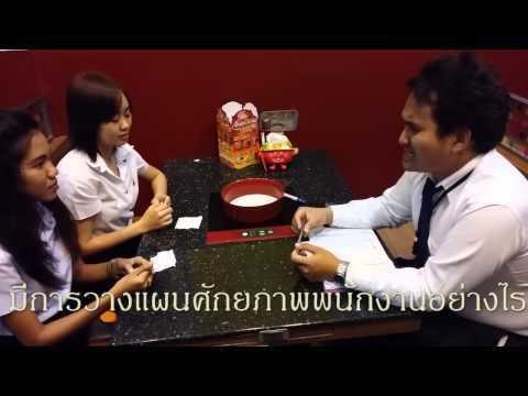 วิดีโอสัมภาษณ์คุณ อภิชาติ ชานุชิต ผู้ช่วยผู้จัดการร้านอาหารMK Restaurant ในหัวข้อจริยธรรมในการทำงาน