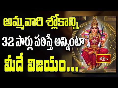 అమ్మవారి శ్లోకాన్ని 32 సార్లు పఠిస్తే అన్నింటా మీదే విజయం || Karya Siddhi || Archana || Bhakthi TV
