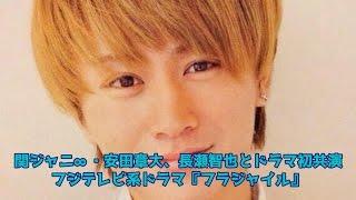 関ジャニ∞・安田章大、長瀬智也とドラマ初共演、フジテレビ系ドラマ フ...