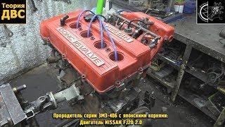 Прородитель серии ЗМЗ-406 с японскими корнями: Двигатель NISSAN FJ20 2.0