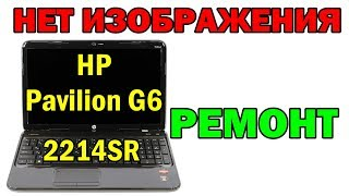 Ноутбук HP Pavilion G6-2214SR нет изображения, ремонт