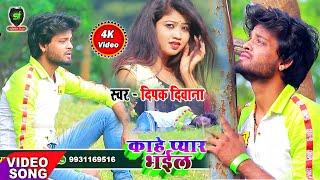 2020 Sad Song भोजपुरी Kahe Payar Bhaile Deepak Deewana Shubham Films