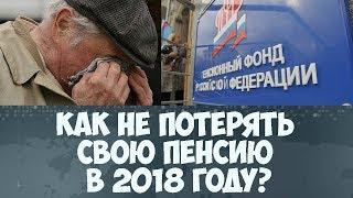 Как не потерять свою пенсию в 2018