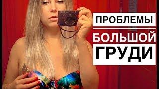 УСТАЛА ОТ БОЛЬШОЙ ГРУДИ! / Покрасила волосы