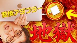 【変換アダプター地獄】Touch Barで浮かれてる場合じゃねえぞ!これが新型MacBook Proの現実だ!