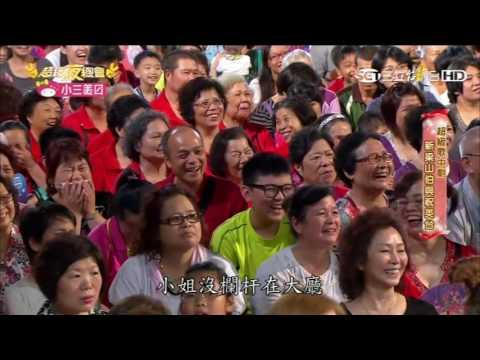 王彩樺+苗可麗  爆笑  欄杆與紅顏