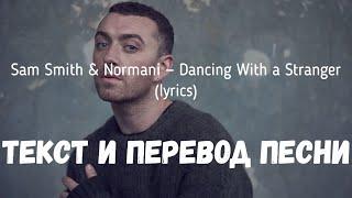 Скачать Sam Smith Normani Dancing With A Stranger Lyrics текст и перевод песни