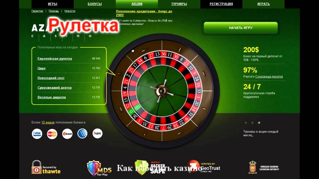рулетка в казино азартплей