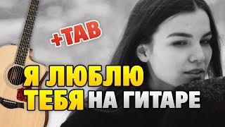 Rauf Faik Я люблю тебя fingerstyle guitar cover +TAB +Karaoke