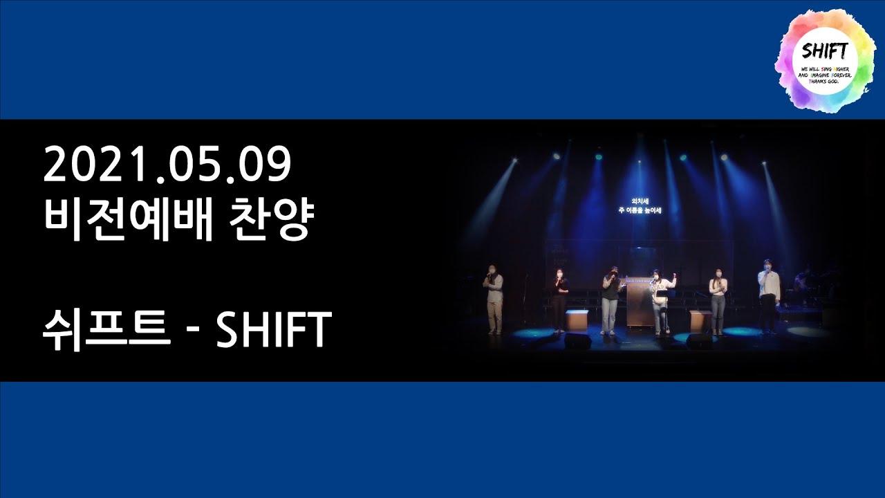 210509 비전예배찬양 - Shift
