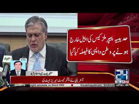 Ishaq Dar Decided To Come To Pakistan | 18 Dec 2017