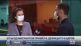 Количество иностранной рабочей силы сократилось в Казахстане