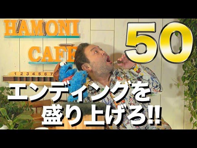 Hamonicafe 第50回放送