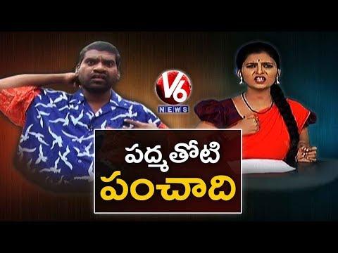Bithiri Sathi Silly Arguments | Sathi Funny Conversation With Padma | Teenmaar News | V6