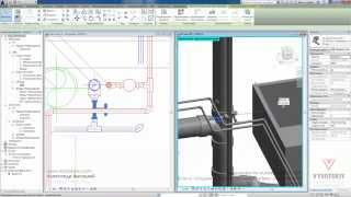 Vysotskiy consulting - Видеокурс Autodesk Revit MEP - 6.18 Запорная арматура