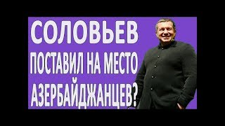 СОЛОВЬЕВ ПОСТАВИЛ АЗЕРБАЙДЖАНЦЕВ НА МЕСТО #НОВОСТИ2019 #ПОЛИТИКА #АРМЕНИЯ #АЗЕРБАЙДЖАН #РОССИЯ