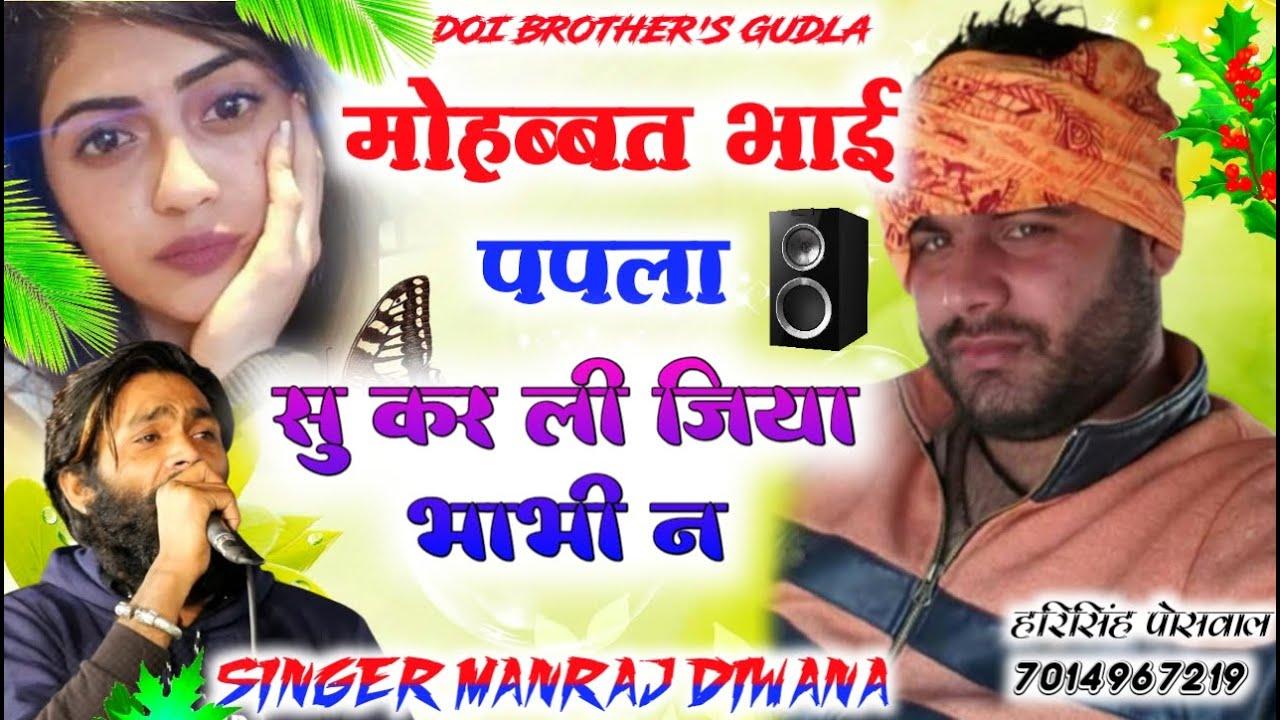 Download Manraj divaana New song2021!! मोहब्बत भाई पपला सु कर ली जिया भाभी न!! मनराज दीवाना बना दिया इतिहास