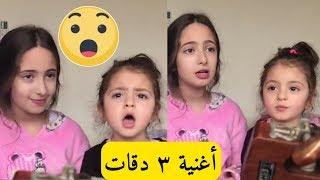 طفلة وأختها يغنوا أغنية 3 دقات بشكل أبهر الجميع 3 Daqat أبو و يسرا