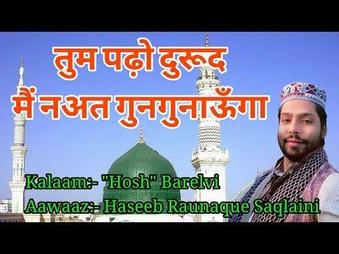 Tum Padho Durood Main Naat Gungunaunga by Haseeb Raunaque Saqlaini Kalaam Hosh Saahab