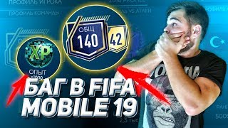 COMPLETING THE GOLD AND SILVER CAMPAIGNS! TONS OF FREE ELITES! FIFA MOBILE 19 NO MONEY SPENT EP. 2