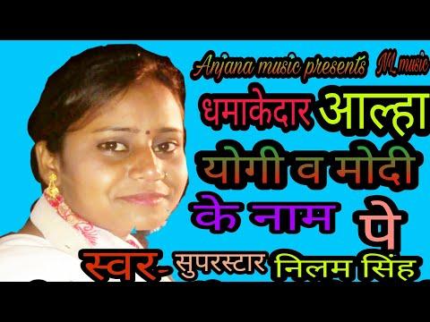 योगी व मोदी के नाम आल्हा सुपर हिट गीत गायिका नीलम सिंह 2017 मो,9453782721