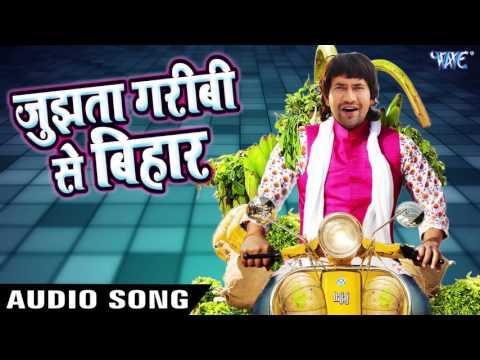 Jujhata Garibi Se Bihar | Nirahua Hindustani 2 | Bhojpuri Superhit Songs 2017 new