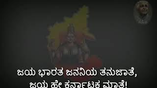 Karaoke with lyrics jai bharat
