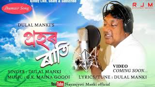 PROHOR RAATI || JHUMAIR SONG (audio) || DULAL MANKI