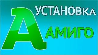 Как скачать и установить браузер Амиго (Amigo) бесплатно