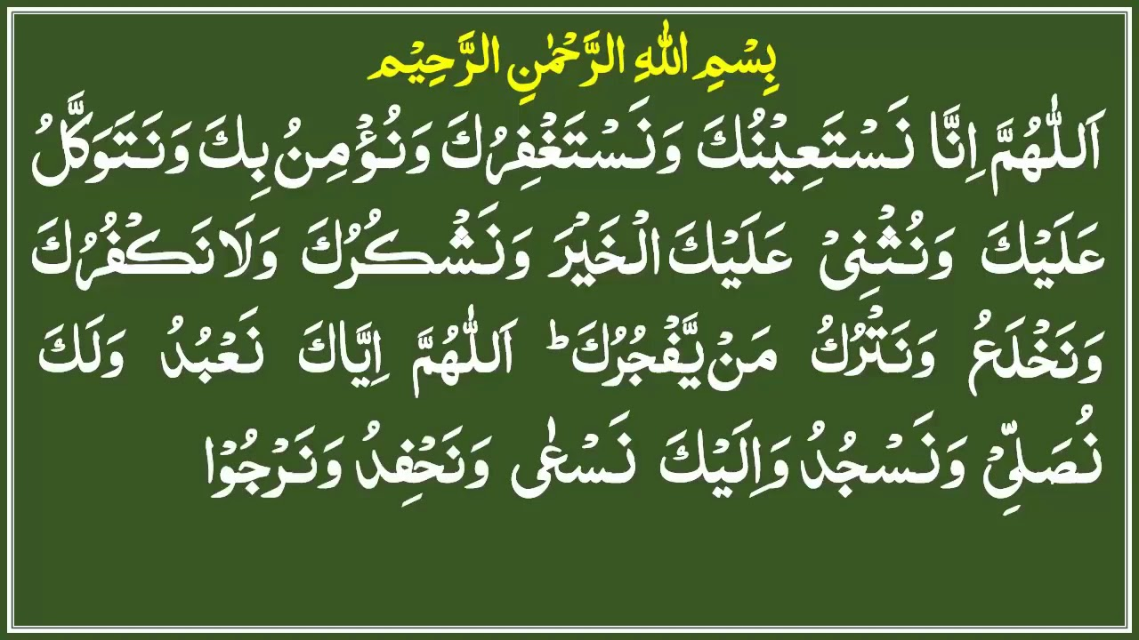 Dua e Qunoot With Urdu Translation Learn and memorize witr prayer