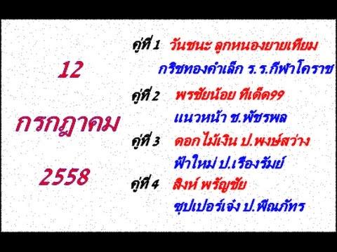 วิจารณ์มวยไทย 7 สี อาทิตย์ที่ 12 กรกฎาคม 2558