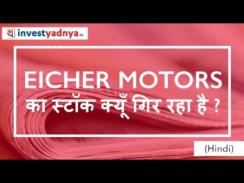 Why Eicher Motors Stock is Falling ? Why Eicher Motors Share Price is Falling ?