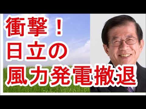 【武田邦彦】日立の風力発電撤退の意味!徹底解説【武田教授 youtube】