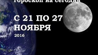 гороскоп на ноября 2017 рака 27